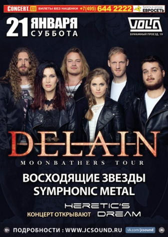 Концерт Delain в Москве - 21 января 2017 года