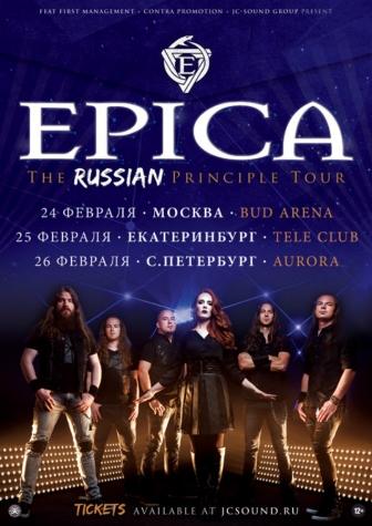 Концерт Epica в Москве и Екатеринбурге - 24 и 25 февраля 2017 года