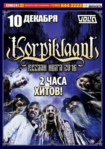 Концерт Korpiklaani в Москве и Нижнем Новгороде - 10 и 11 декабря 2016 года