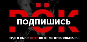 Подпишись на РОК канал