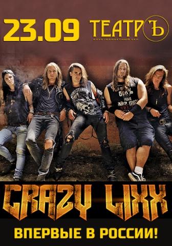 Концерт Crazy Lixx в Москве - 23 сентября 2016 года