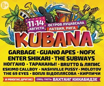 Фестиваль Kubana в Риге (Латвия) - 11-14 августа 2016 года