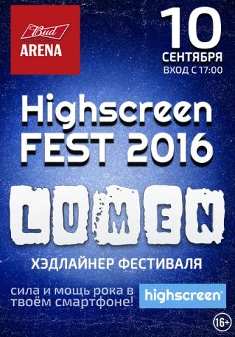Фестиваль Highscreen Fest 2016 в Москве - 10 сентября 2016 года