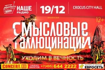 Концерт Смысловые Галлюцинации в Москве - 19 декабря 2016 года