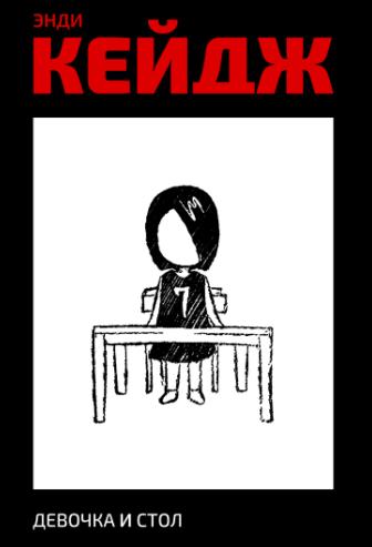 Читать книгу