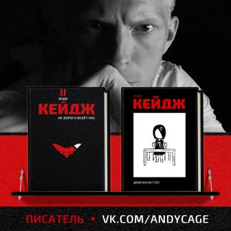 Писатель Энди Кейдж