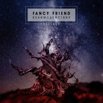 Fancy friend reissue